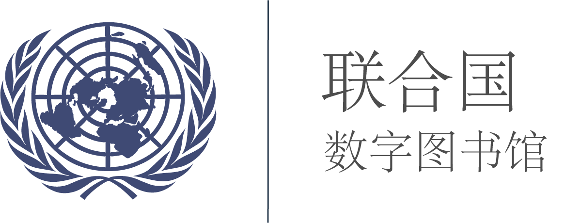 United Nations Digital Library System
